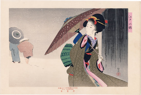 Ikeda Terukata: Surprised Beauty with Umbrella in Snow