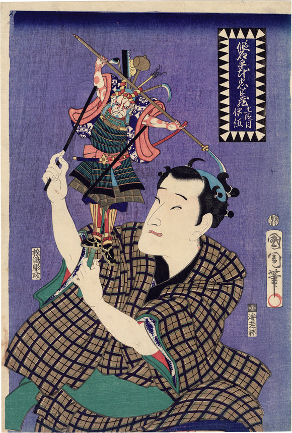 Kunichika: Young Man with Benkei Puppet