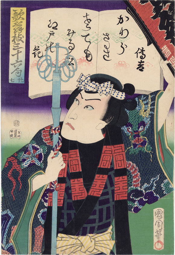 Kunichika: Kabuki Actor as Fireman