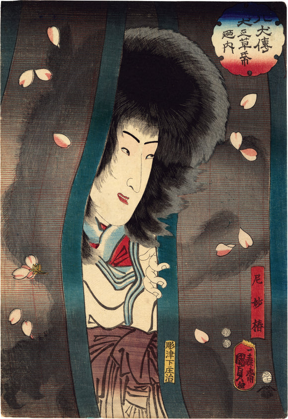 Kunisada II: The Cat Witch of Okabe