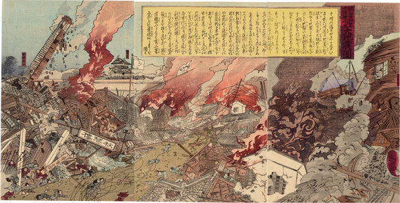 Kokunimasa: The Great Earthquake of October 28, 1891