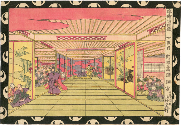 Utagawa Kuninao 1795-1854: Perspective Print from the 47 Ronin