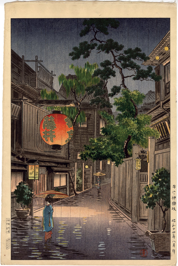 Koitsu: Evening at Ushigome