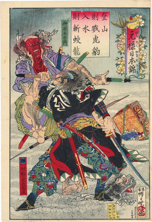 Kawanabe Kyōsai: Eye-popping Gore from the 47 Ronin