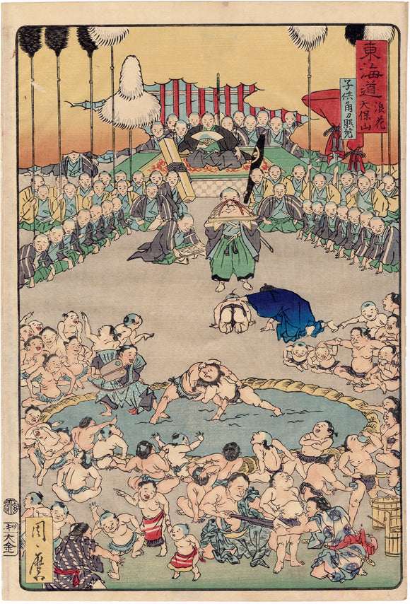 Kawanabe Kyosai  河鍋 暁斎: Viewing Children's Sumo Wrestling