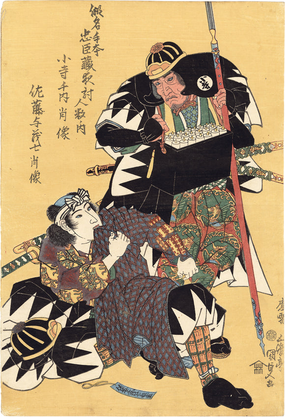 Kunisada: Loyal Retainers Satô Yomoshichi and Onodera Chinai
