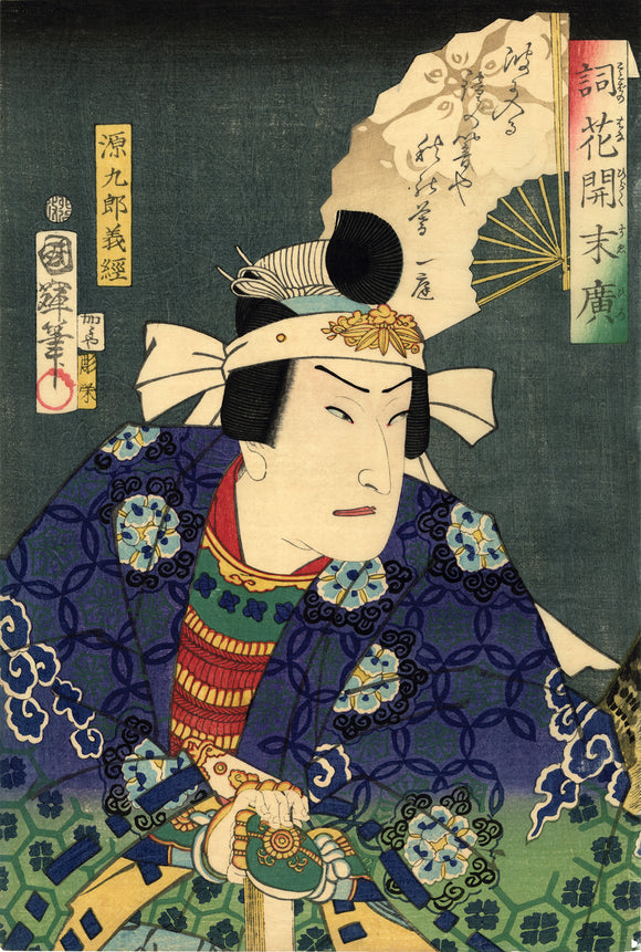 Toyohara Kuniteru : Actor as Minamoto no Yoshitsune