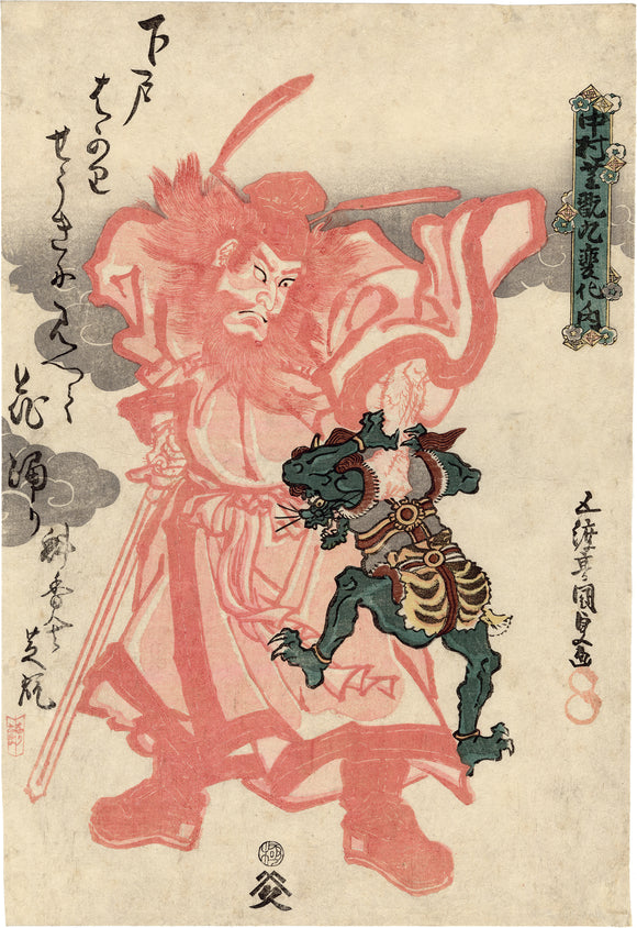 Kunisada: Red Shoki and Demon (RESERVED)