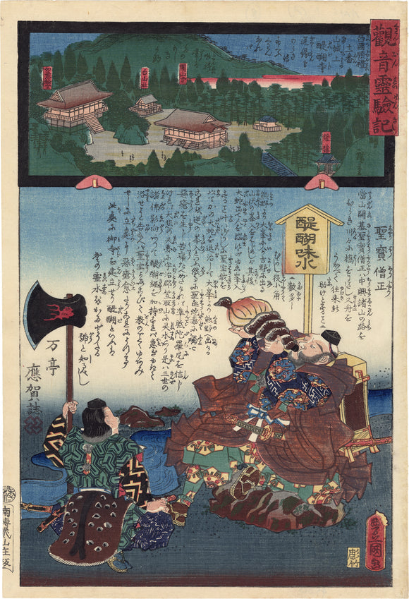 Kunisada: The Priest Shobo Blowing a Conch Shell Horn