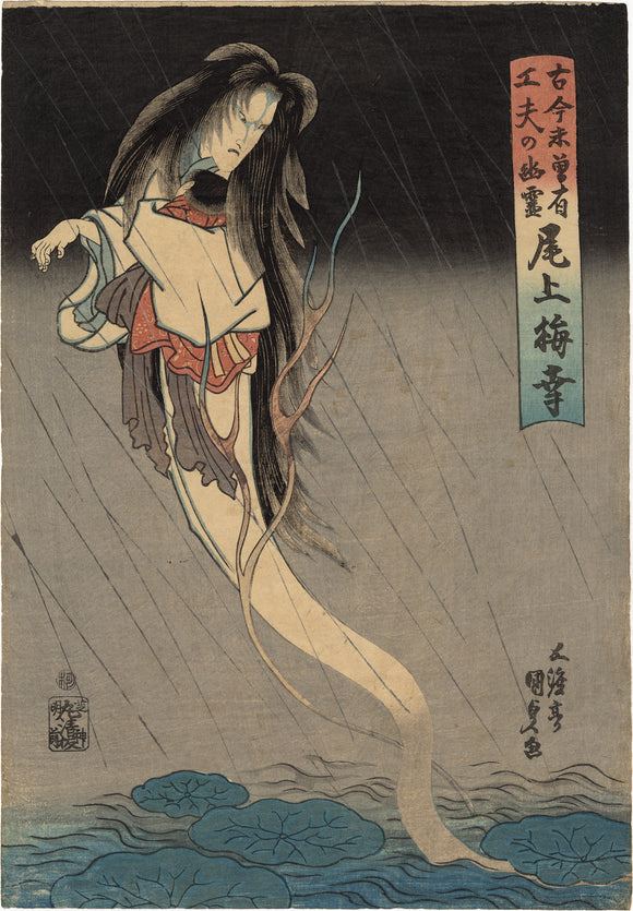 Kunisada: Onoe Baiko as a Female Ghost Rising from a Swamp
