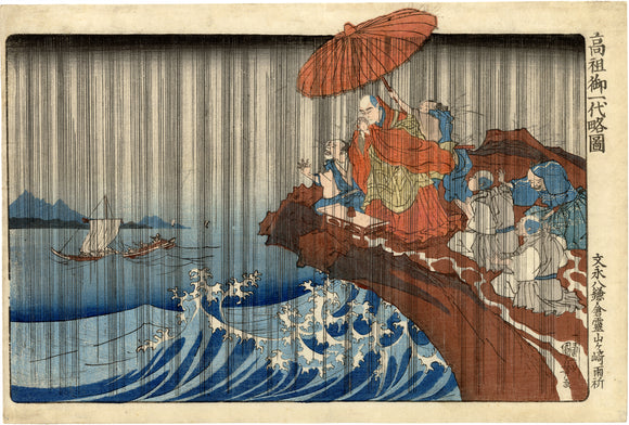 Kuniyoshi: Prayer for Rain at Ryozen-ga-saki