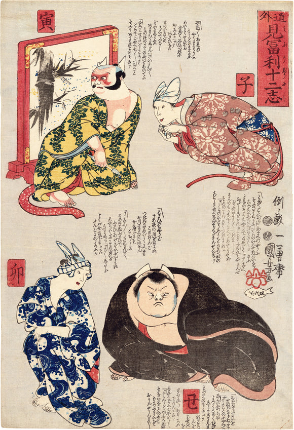 Kuniyoshi: Actors as Animals of the Buddhist Zodiac
