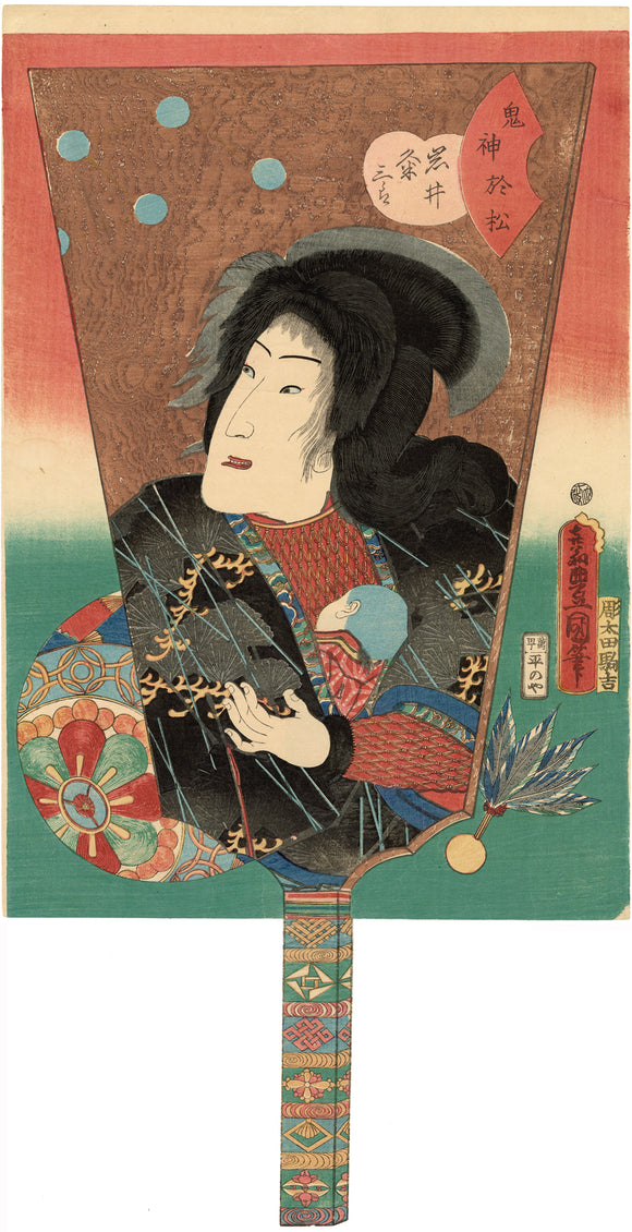 Kunisada: Battledore (Hagoita) Portrait with Handle of Omatsu