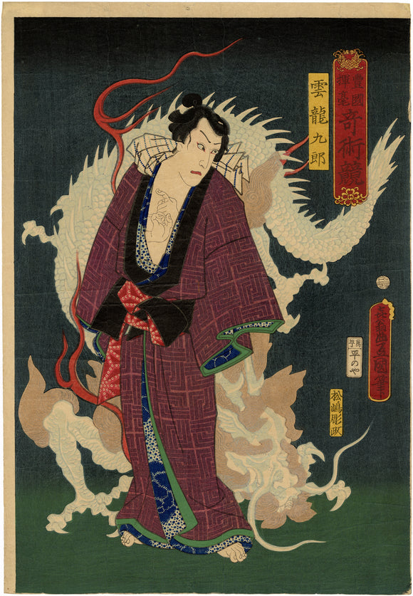 Kunisada: Dragon Magic