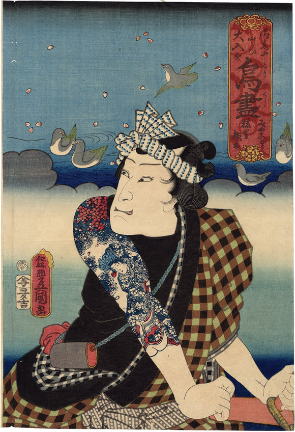 Kunisada: Boatman with Tattoo