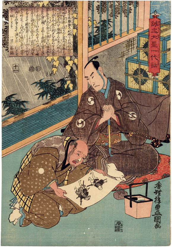 Kunisada:  Onoe Matsusuke I with Pipe