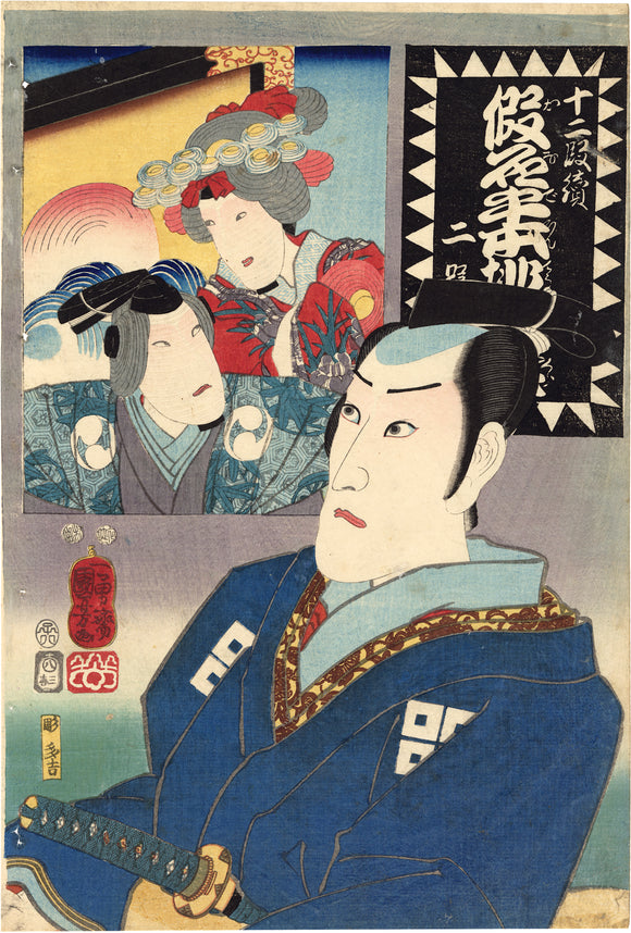 Kuniyoshi:  Actors as Lanterns