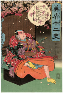 Kuniyoshi: Sukune Taro beneath cherry blossoms
