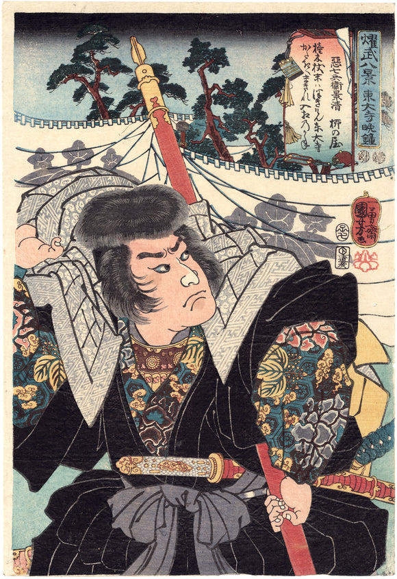 Kuniyoshi: Evening Bell at Todaiji (Todaiji bansho)