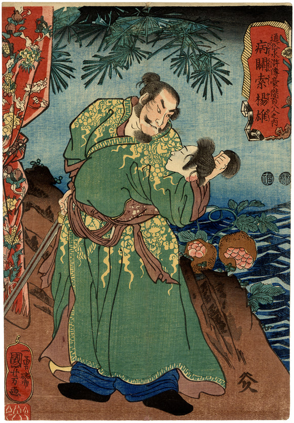 Kuniyoshi: Byôkwansaku Yôyû Gazing at a Severed Head