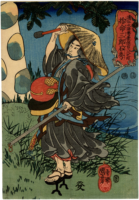 Kuniyoshi: Shi Xui with Drum