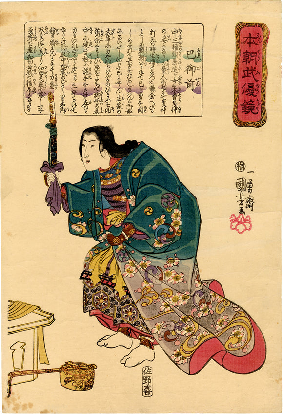 Woman Warrior Carrying Sword