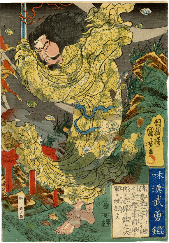 Kuniyoshi: Komei Praying for Wind