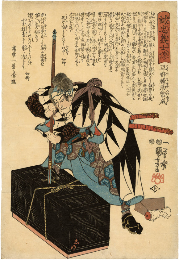 Kuniyoshi: Hayano Wasuke Tsunenari, one of the 47 Ronin