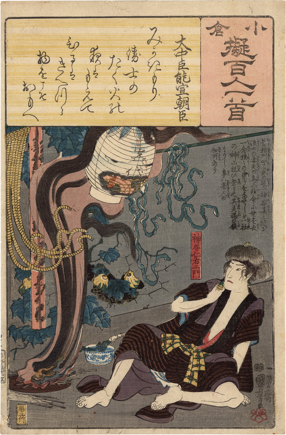 Kuniyoshi: Lantern Ghost and Kamiya Niemon (SOLD)