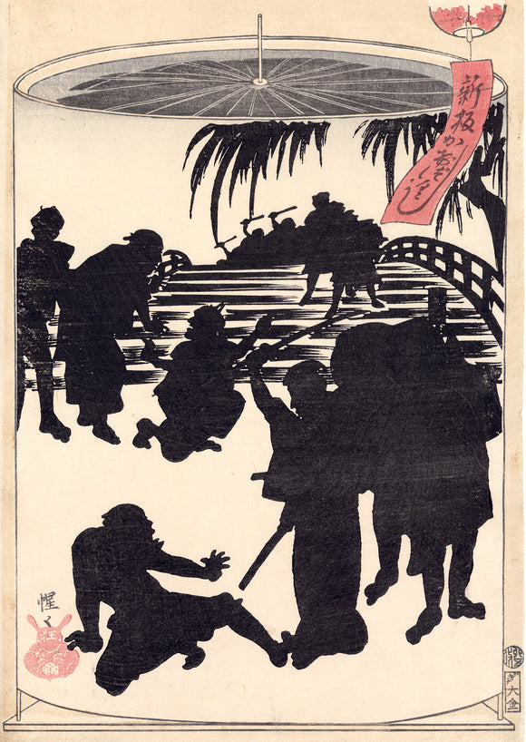 Kawanabe Kyōsai: Magic Lantern Shadow Picture