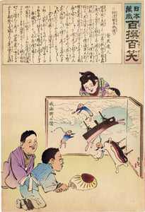 Kiyochika: Boys and Byobu