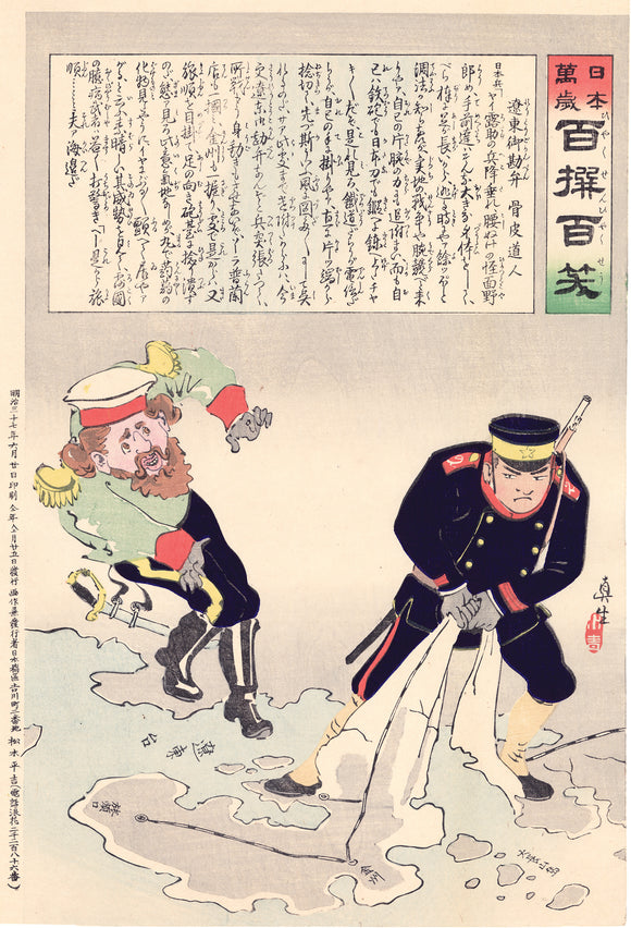 Kiyochika: Japanese Soldier Rips up Map