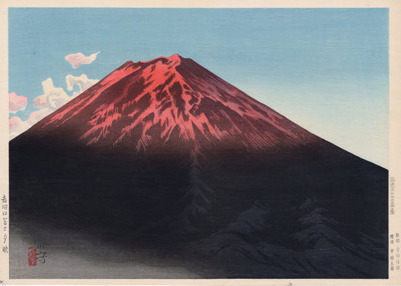 Shinsui: Mount Fuji in the Sunset Glow