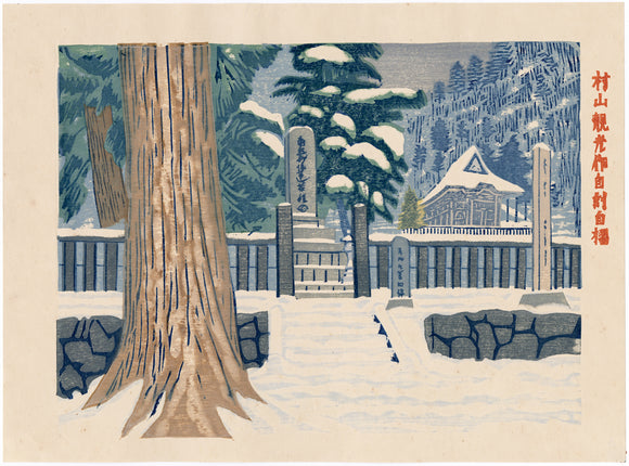 Murayama Kanko: Alpine Park in Snow