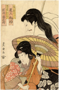 Toyokuni I: Ohatsu with Umbrella and Evil Iwafuji