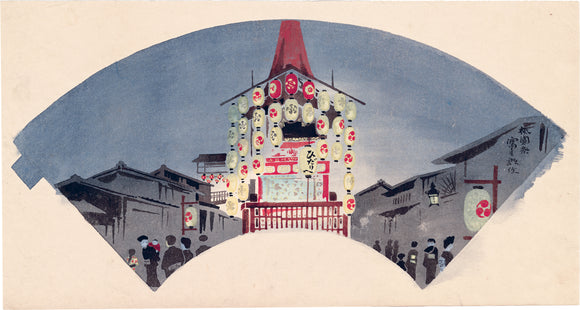 Tomikichirô Tokuriki: Painting, Proof and Print of Gion Festival, Kyoto