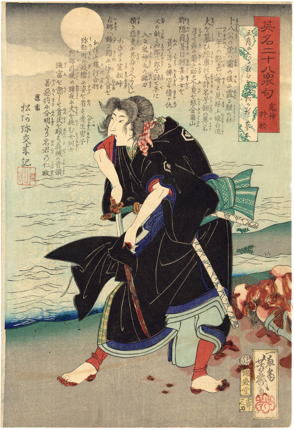 Ochiai (Utagawa) Yoshiiku: Bloody Murder by Moonlight