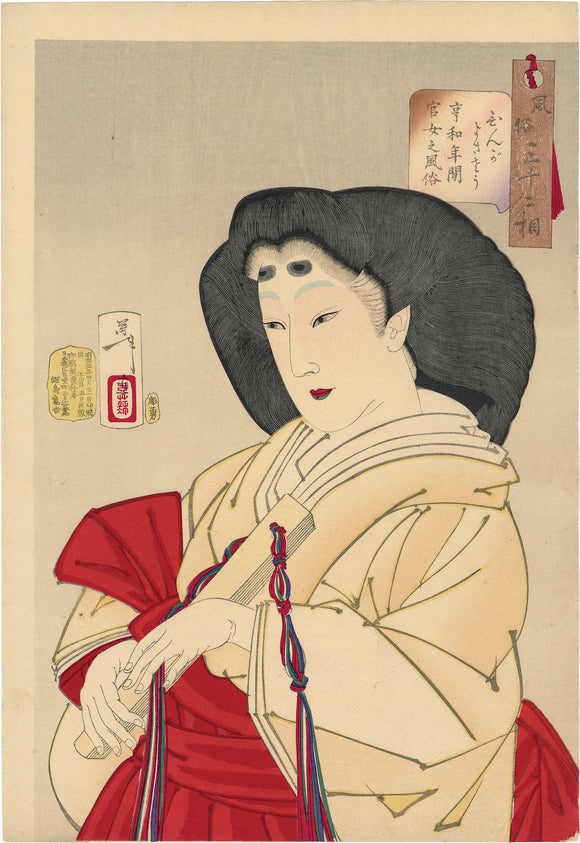 Yoshitoshi: Looking Refined: The Appearance of a Court Lady During the Kyowa Era