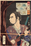 Yoshitoshi: Warrior with Rifle