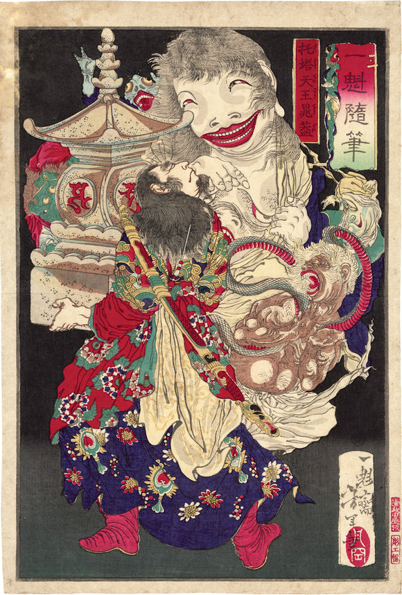 Yoshitoshi: Emperor Chôgai and Ghosts