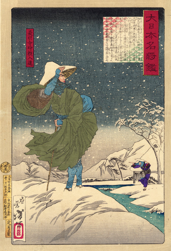 Yoshitoshi 芳年: Hojo Tokiyori in Snow (RESERVED)