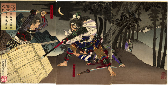 Yoshitoshi 芳年: Ôkubo Hikozaemon Protects the Hidden Shogun