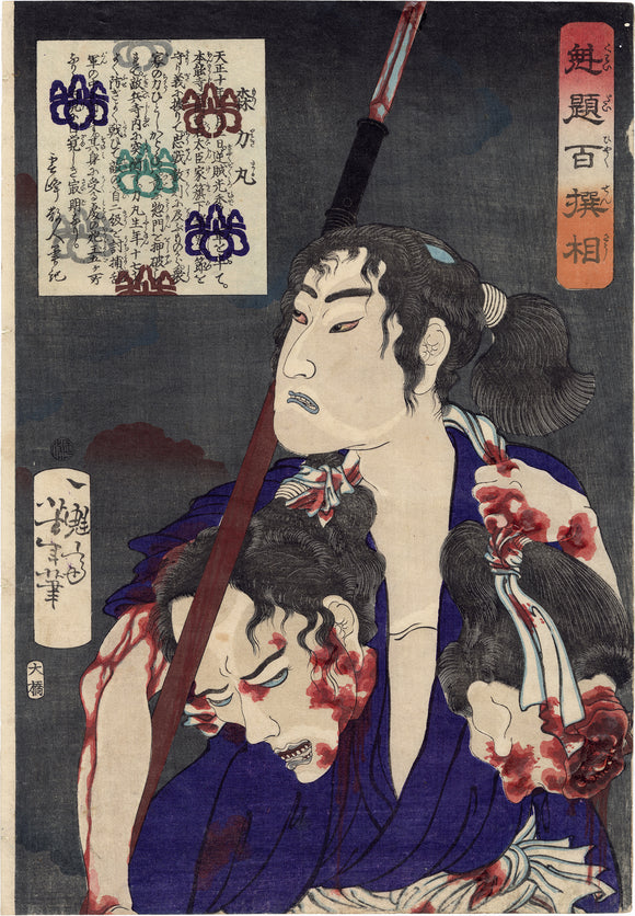 Yoshitoshi: Warrior with Bloody Severed Heads