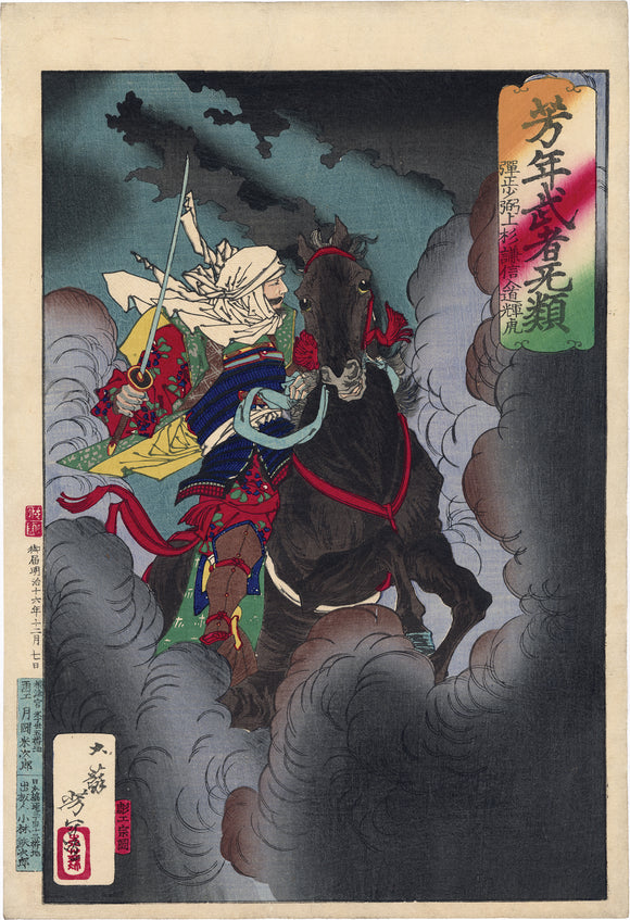 Yoshitoshi 芳年: Uesugi Kenshin Riding into Battle (RESERVED)