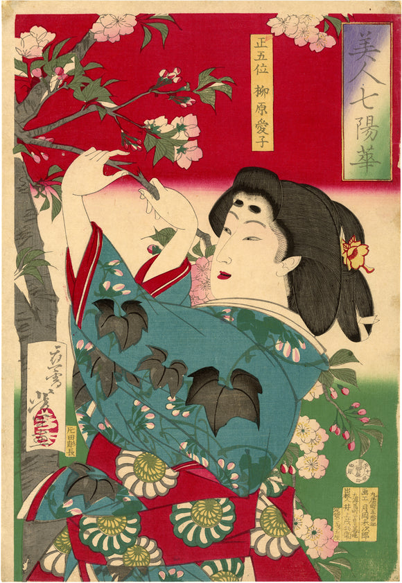 Yoshitoshi: The Imperial Court Yanagihara Aiko cutting a flower from a cherry tree