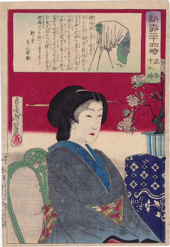 "Yoshitoshi: A geisha sits for a photograph at ""Twelve O'Clock Noon"" (RESERVED)"