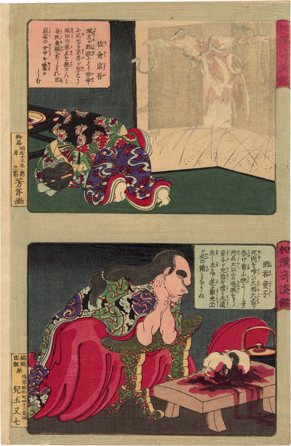 Yoshitoshi: Ghost of Sogoro and Scene of Shuten-doji