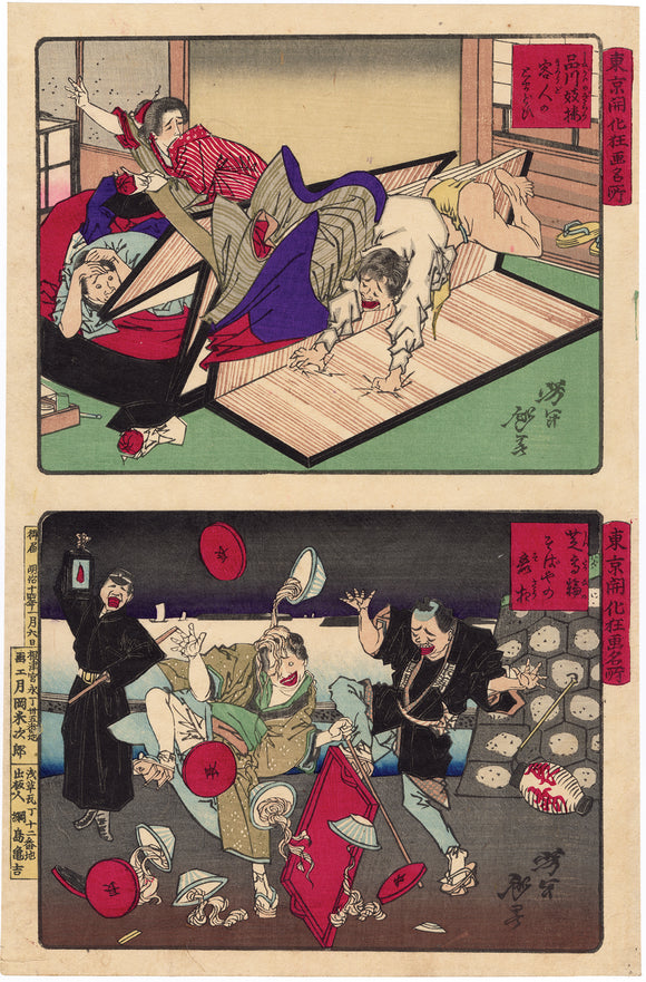 Yoshitoshi: Humorous Scenes of a Wrong Brothel Room and Noodle Seller Spill
