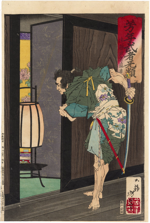 Yoshitoshi 芳年: Endo Musha Morito Creeping on Kesa Gozen