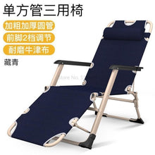Load image into Gallery viewer, Recliner folding leisure chair